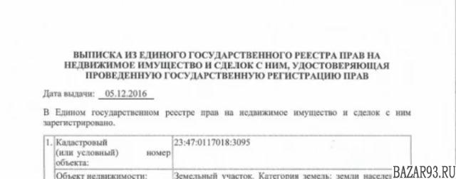Продам участок 6 сот.  ,  земли поселений (ИЖС)  ,  1 км до города
